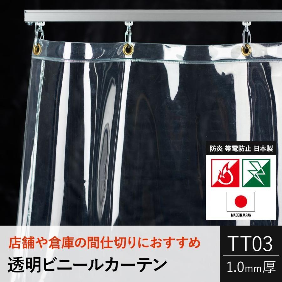 ビニールカーテン PVC透明 アキレスセイデンクリスタル TT03 1.0mm厚 RoHS2対応品 オーダーサイズ 巾400〜534cm 丈151〜200cm
