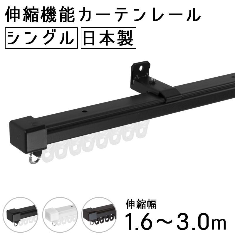 カーテンレール シングル 伸縮 1.6〜3m [並行輸入品] 簡単取り付け 伸縮カーテンレール DIY クリアランスsale 期間限定