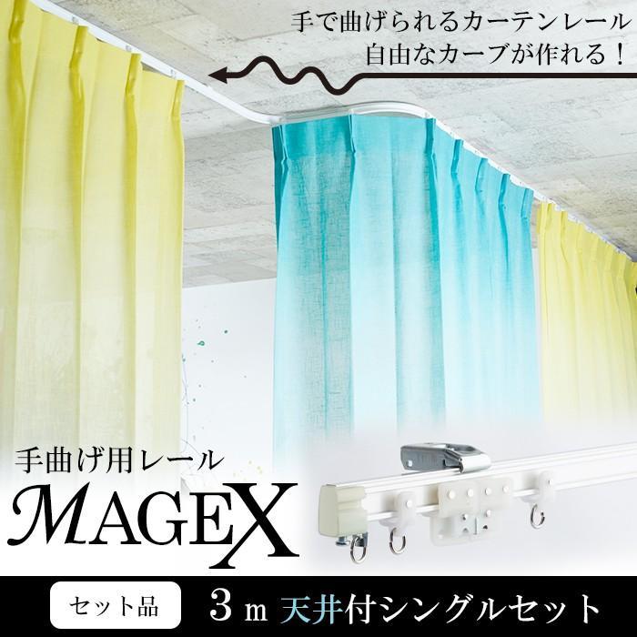 曲がるカーテンレール 天井 MAGEX 3mセット 天井付シングルブラケット付 評判 期間限定の激安セール