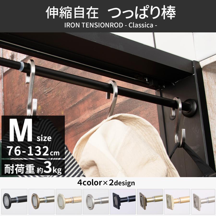 突っ張り棒 カーテンレール 強力 カーテン おしゃれ 日本 つっぱり棒 ロング 新色追加して再販 アンティーク アイアン DIY 76-132cm 棚 クラシカ M