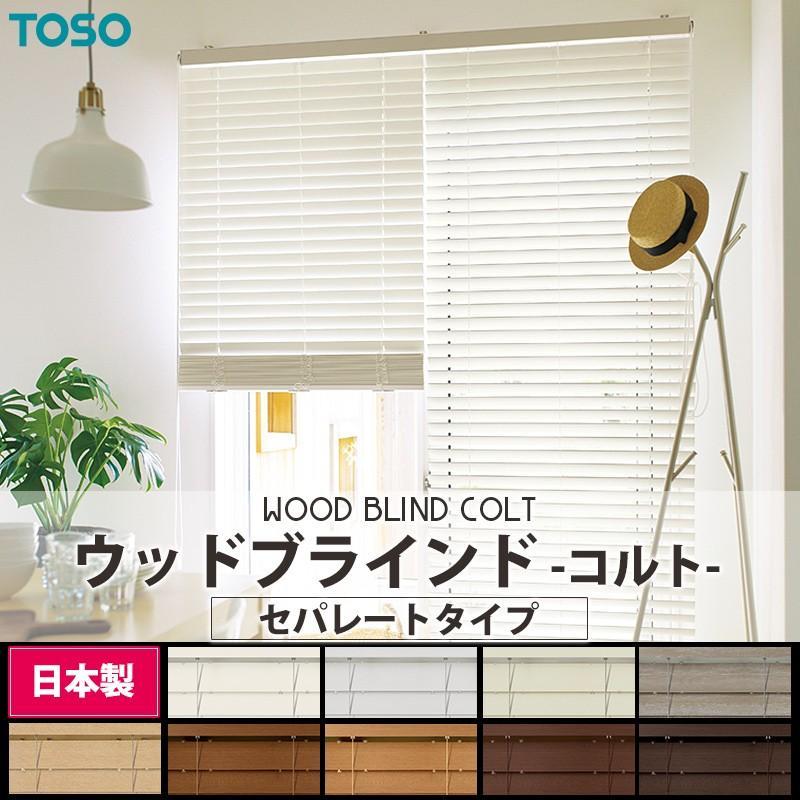ブラインド ウッド 木製 オーダー TOSO ベネウッド50 コルト セパレート 幅161〜180cm×高さ140〜156cm メーカー直送品