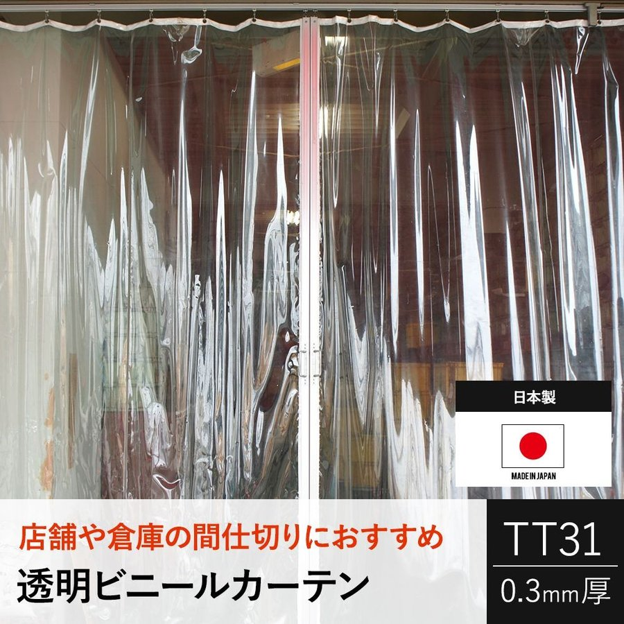 ビニールカーテン PVC透明 アキレス TT31 オーダーサイズ 巾361〜450cm 丈451〜500cm