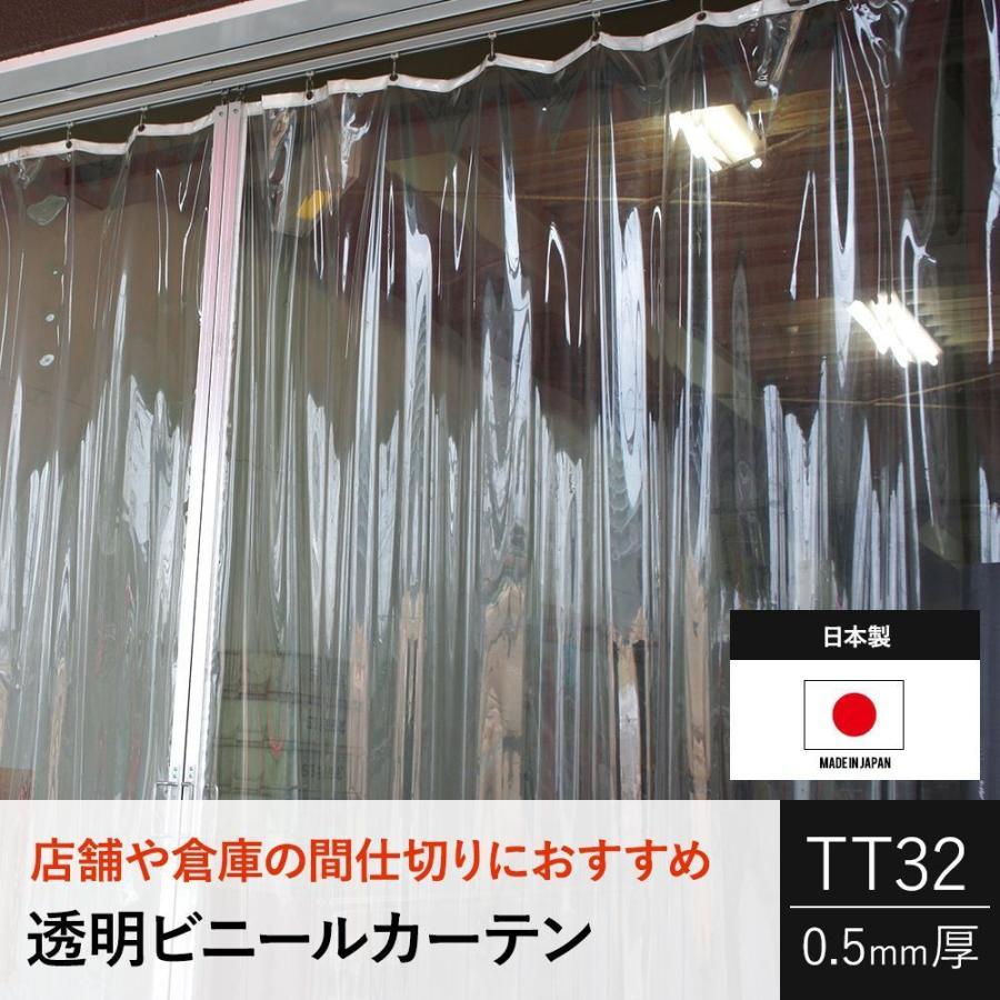 ビニールカーテン 防寒 屋外 PVC透明 アキレス TT32 オーダーサイズ 巾541〜630cm 丈50〜100cm