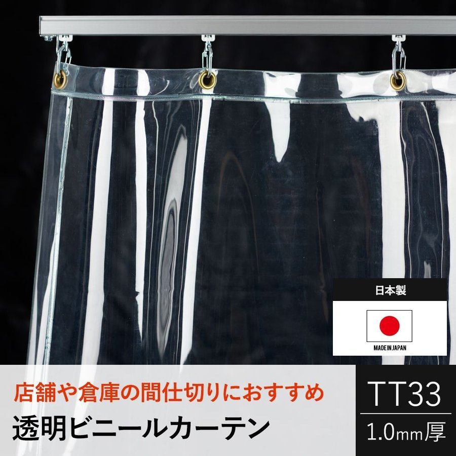 ビニールカーテン 防寒 PVC透明 アキレス TT33 オーダーサイズ 巾358〜447cm 丈451〜500cm