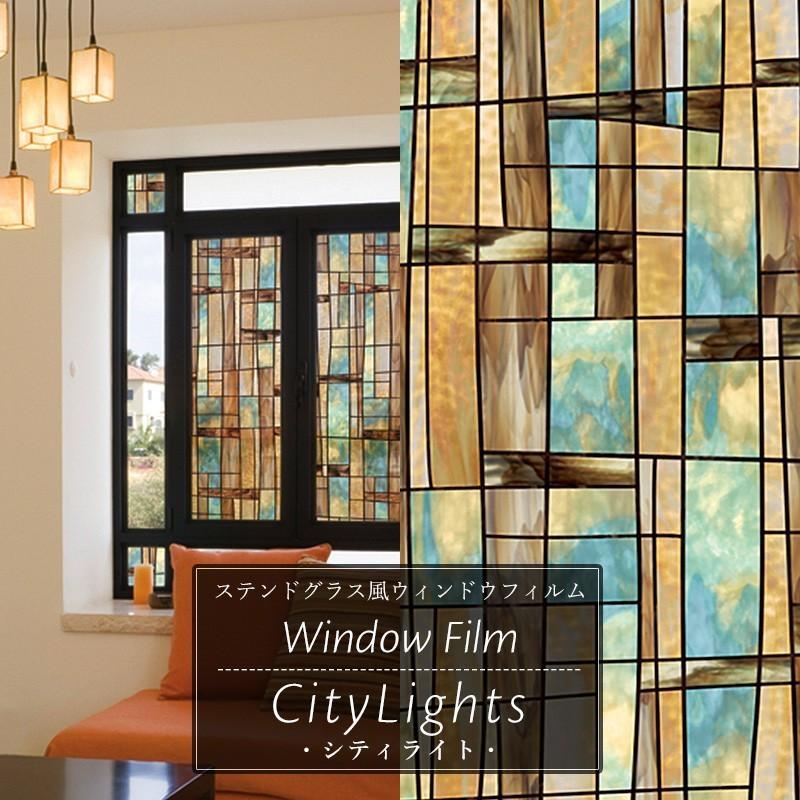 ステンドグラス風フィルム ウィンドウフィルム ガラスフィルム 窓ガラス 目隠し おしゃれ シティーライト シール CSZ シート 全品最安値に挑戦 2020