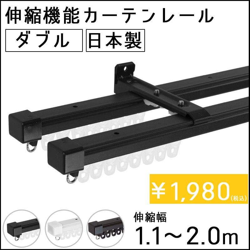 カーテンレール 『4年保証』 ダブル 高級 伸縮 1.1〜2m 伸縮カーテンレール ブラック ホワイト DIY 簡単取り付け
