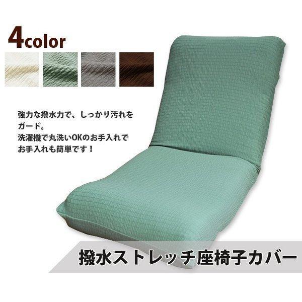 座椅子カバー 伸縮 ストレッチ 伸びる のびのび フィット アイテム勢ぞろい 撥水 幅70 4カラー (人気激安) 簡単着脱 日本製 大きめ 洗濯 おすすめ 人気