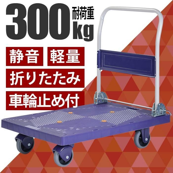 台車 軽量 静音 積載荷重300kg 折りたたみ 自立 コンパクト