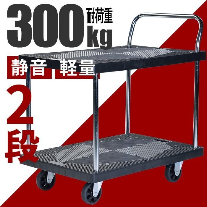 台車 2段 静音 軽量 積載荷重300kg 棚付き