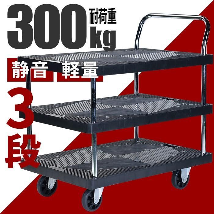台車 3段 3段 3段 静音 軽量 積載荷重300kg 棚付き 8fa