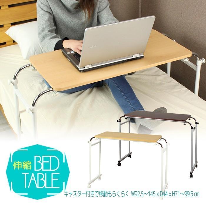 返品送料無料 ベッドテーブル 推奨 サイドテーブル キャスター付き 高さ調節 木製 伸縮