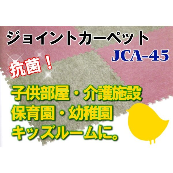 抗菌ジョイントカーペット JCA-45/ケース単位