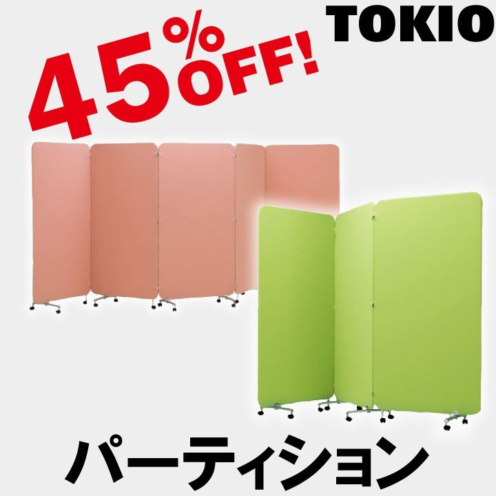 雑誌で紹介された TOKIO HN-0916BC W900×D400×H1610 パーティション(ジョイントタイプ HN-0916BC TOKIO・センター折り畳み用) HN0916AC HN0916AC, ロンナースーツ専門店 ベストマン:da1e5e9f --- toyology.co.uk