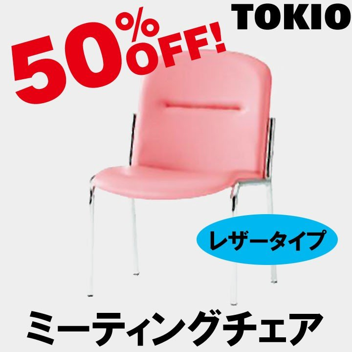 TOKIO TOKIO FSQ-4L ミーティングチェア(4本脚・ビニールレザー) FSQ4L