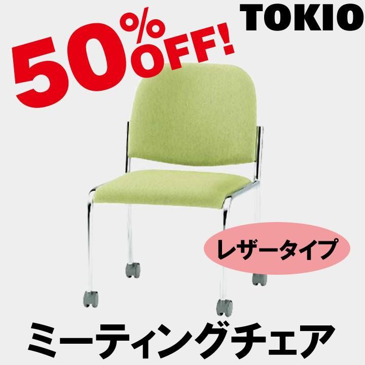 TOKIO FSZ-K4L ミーティングチェア(キャスター脚・肘無・ビニールレザー) FSZK4L FSZK4L