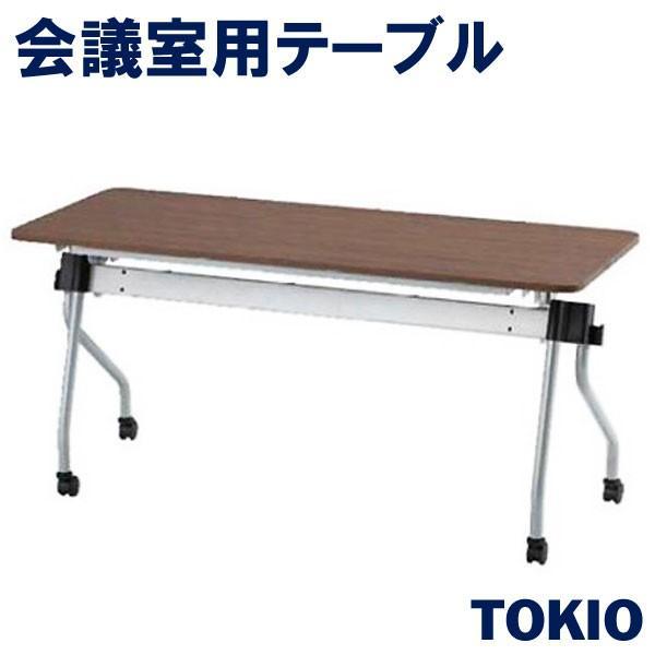 会議・研修・講義室テーブルTOKIOオフィス家具 | NTA-N1560_v