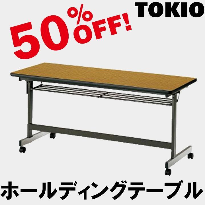 TOKIO TX-1560 W1500×D600×H700 パネル無・ストレートテーブル・ホールディングテーブル TX1560