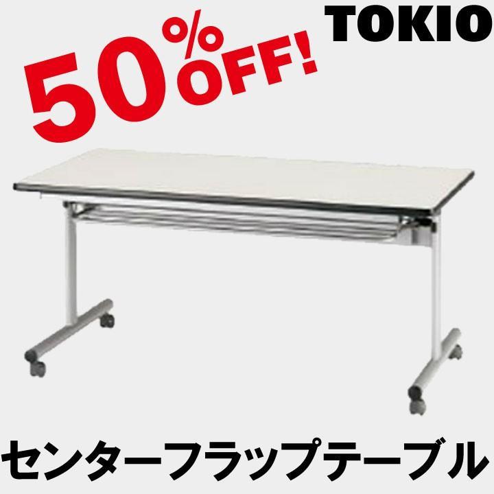 TOKIO FCT-1275 W1200×D750×H700 センターフラップテーブル(棚付) FCT1275