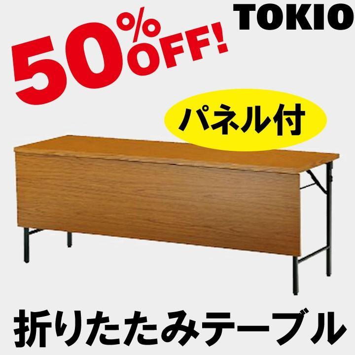 TOKIO TW-1560PTN W1500×D600×H700 折りたたみテーブル(共貼り・棚無・パネル付) TW1560PTN TW1560PTN TW1560PTN 63f