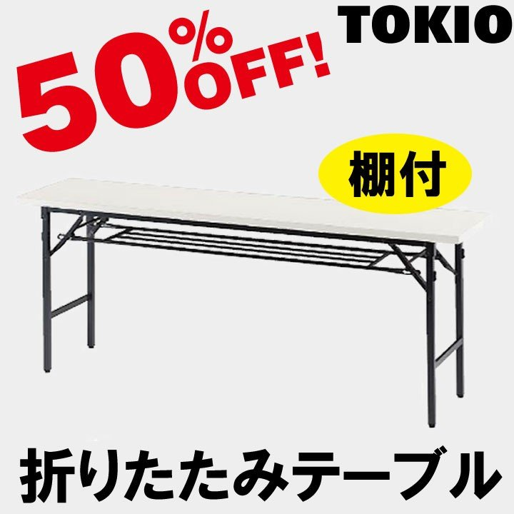 TOKIO TOKIO TG-1845N W1800×D450×H700 折りたたみテーブル(共貼り・棚無) TG1845N