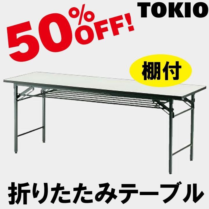 TOKIO TCT-1860 W1800×D600×H700 折りたたみテーブル(棚付) W1800×D600×H700 折りたたみテーブル(棚付) TCT1860