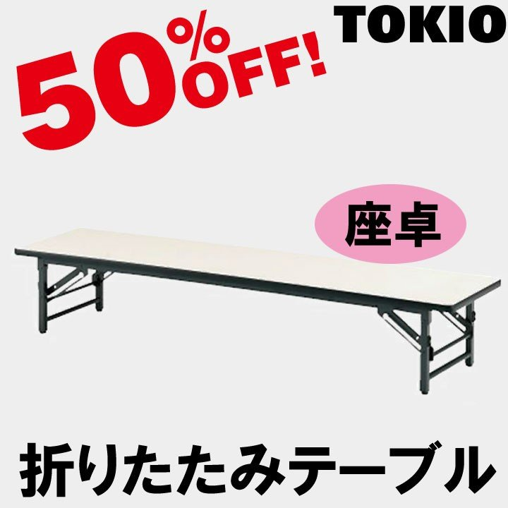 TOKIO TZS-1545 W1500×D450×H330 座卓・折りたたみテーブル(ソフトエッジ) W1500×D450×H330 座卓・折りたたみテーブル(ソフトエッジ) TZS1545