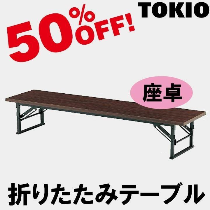 TOKIO TE-0990 W900×D900×H330 座卓・折りたたみテーブル(共貼り) TE0990