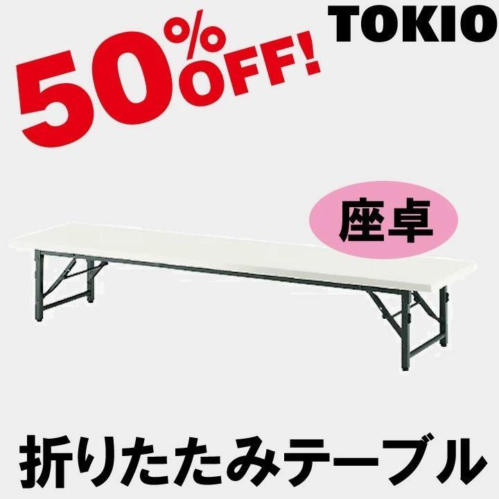 TOKIO TOKIO TOKIO TB-1845 W1800×D450×H330 座卓・折りたたみテーブル(共貼り) TB1845 1e1