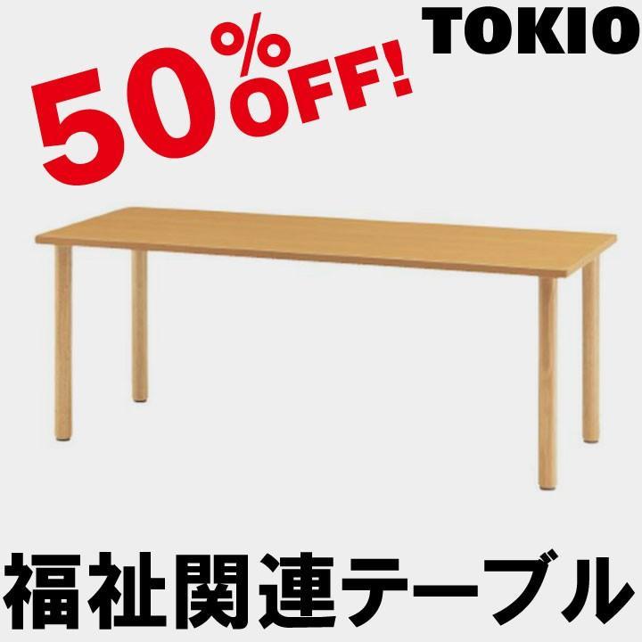 TOKIO MIT-1575 W1500×D750×H700 福祉関連テーブル(H700mmアジャスタータイプ) MIT1575