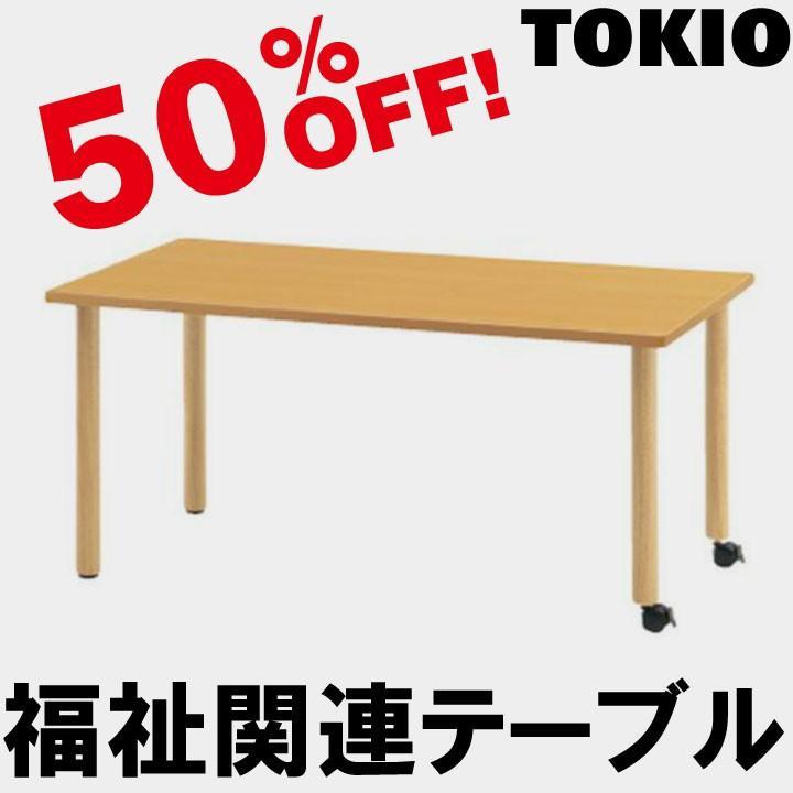 TOKIO MIT-1875C W1800×D750×H700 福祉関連テーブル(H700mmキャスタータイプ) MIT1875C