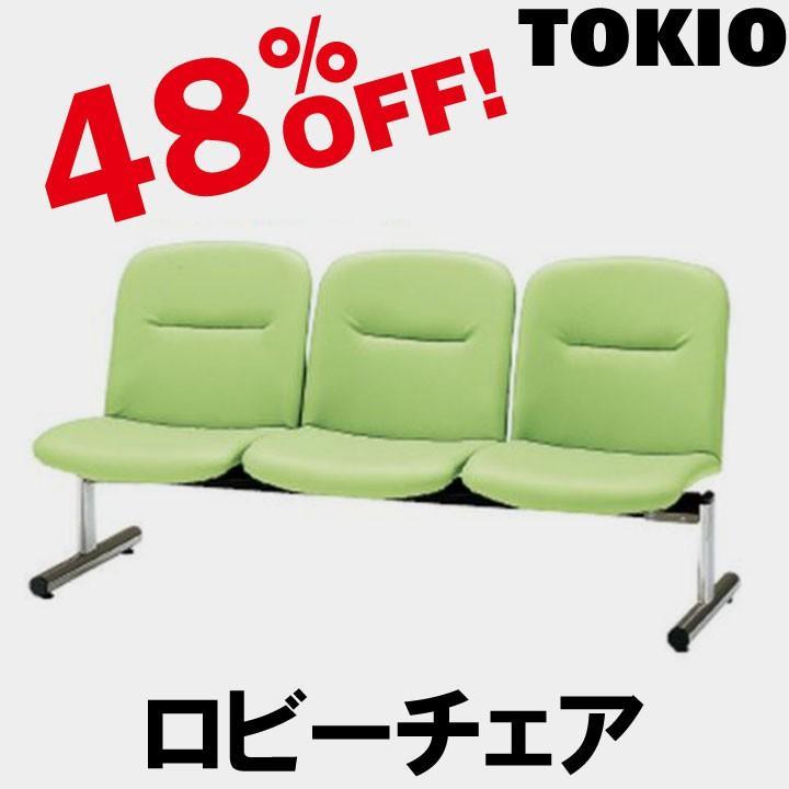 TOKIO FSL-3 3人掛ロビーチェア(背付・布タイプ) FSL3 FSL3