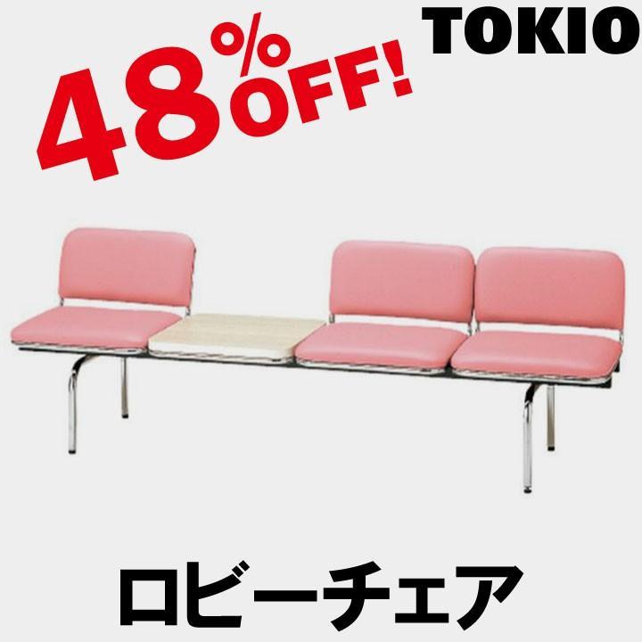 TOKIO FUL-3T FUL-3T 3人掛ロビーチェア(背付・テーブル付・布タイプ) FUL3T