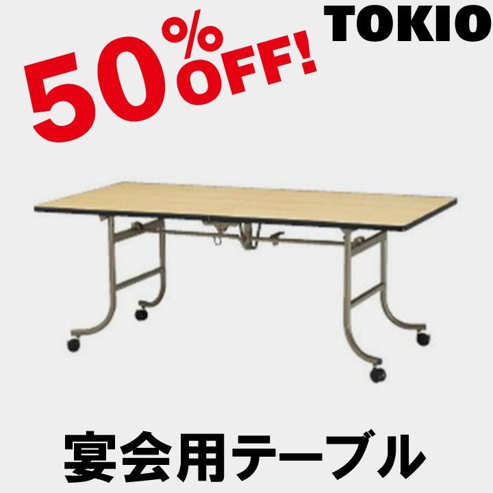 TOKIO FRN-1890 W1800×D900×H700 宴会用テーブル(角型・天板折り畳みタイプ) FRN1890