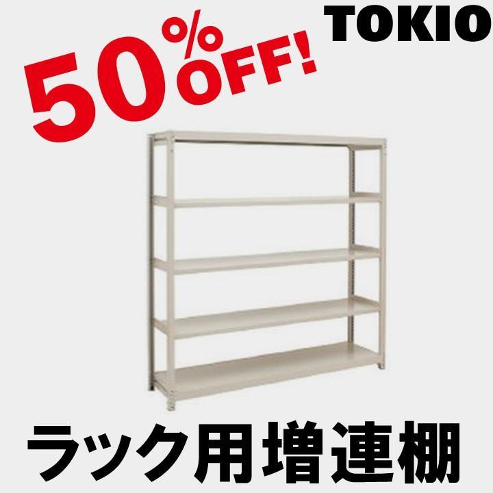 TOKIO TOKIO 2LS-7345-6R W900×D450×H2100 ラック増連(R)H2100用連結棚(中軽量タイプ・耐荷重200kg/段) 2LS73456R