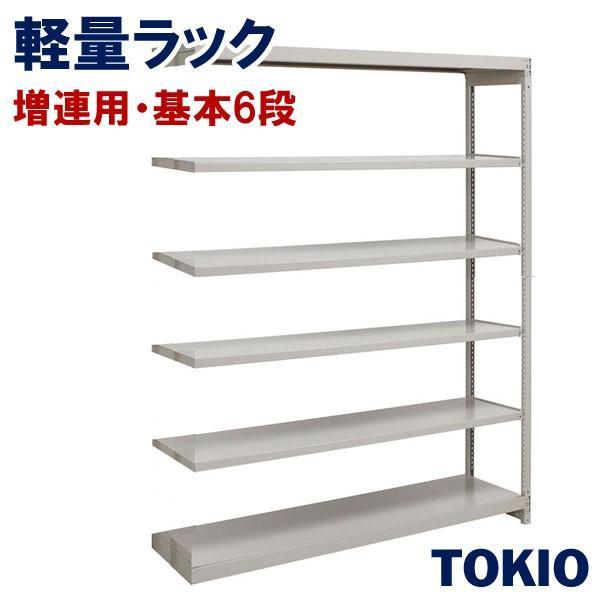 6段増連ラック軽量棚TOKIOオフィス家具   1FH-7545-6R