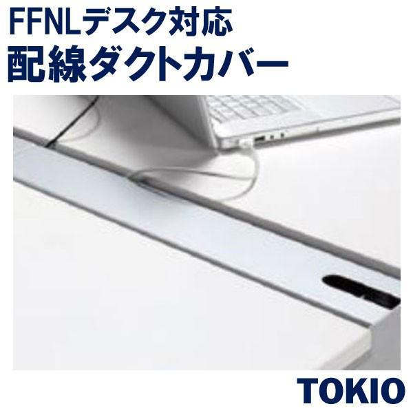 配線ダクトカバーFFNL用TOKIOオフィス家具 | FFN-24C(W/S)