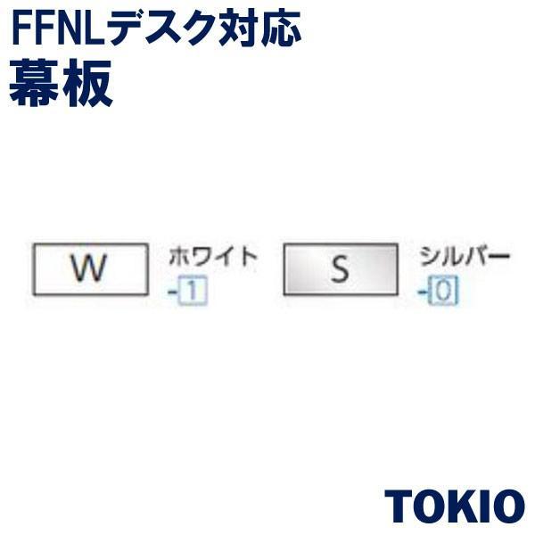 センター幕板FFNL用TOKIOオフィス家具   FFNL-14F-M(W/S)