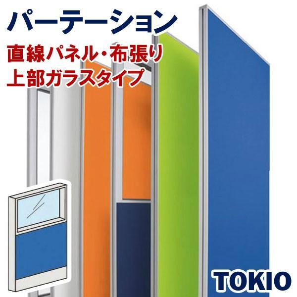 パーテーション布張りタイプ直線パネル上部ガラスTOKIOオフィス家具 | FLPX-PG1504