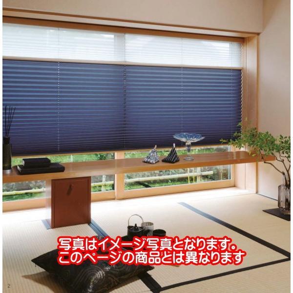 プリーツスクリーン もなみ 25mm ニチベイ なごみ M8045〜M8056 ツインスタイル(ワンチェーン式) 幅200.5〜240cm×高さ221〜260cmまで