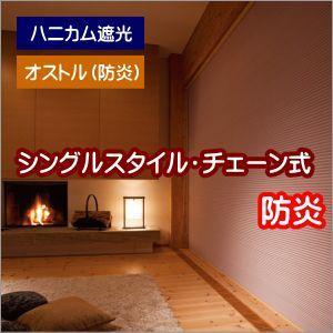 ハニカムスクリーン 防炎 ニチベイ オストル シングルスタイル(チェーン式) 幅161〜200cmX高さ221〜260cmまで