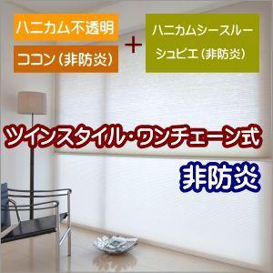 ハニカムスクリーン 非防炎 ニチベイ ココン ツインスタイル(ワンチェーン式) 幅281〜300cmX高さ101〜140cmまで