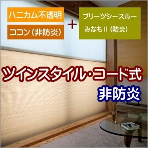 ハニカムスクリーン 非防炎 ニチベイ ココン ツインスタイル(コード式) 幅161〜200cmX高さ181〜220cmまで