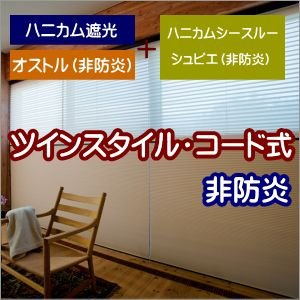 ハニカムスクリーン 非防炎 ニチベイ オストル ツインスタイル(コード式) 幅121〜160cmX高さ141〜180cmまで