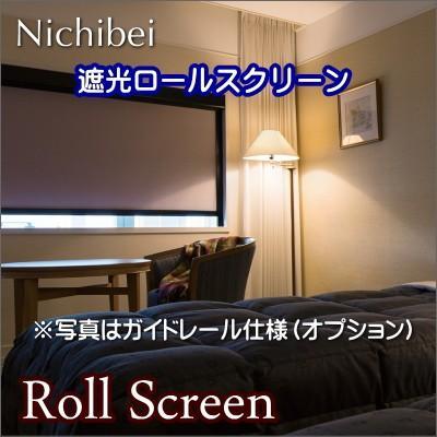 ロールスクリーン オーダー ニチベイ ソフィ 防炎 フォルゼBC 遮光1級 N7235〜N7237 幅121〜160cmX高さ81〜120cm