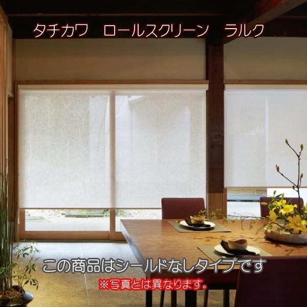 タチカワ ロールスクリーン ラルク 防炎 生地:ヤワラ RS7064・RS7065 幅25〜49cmX丈121〜160cmまで(シールドなし)