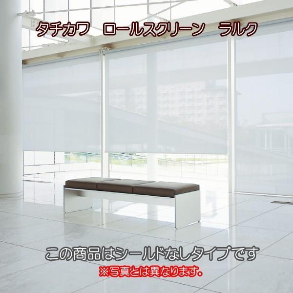 タチカワ ロールスクリーン ラルク 防炎 水拭きOK 生地:ウィンディ RS7296〜RS7301 幅200.5〜250cmX丈81〜120cmまで(シールドなし)