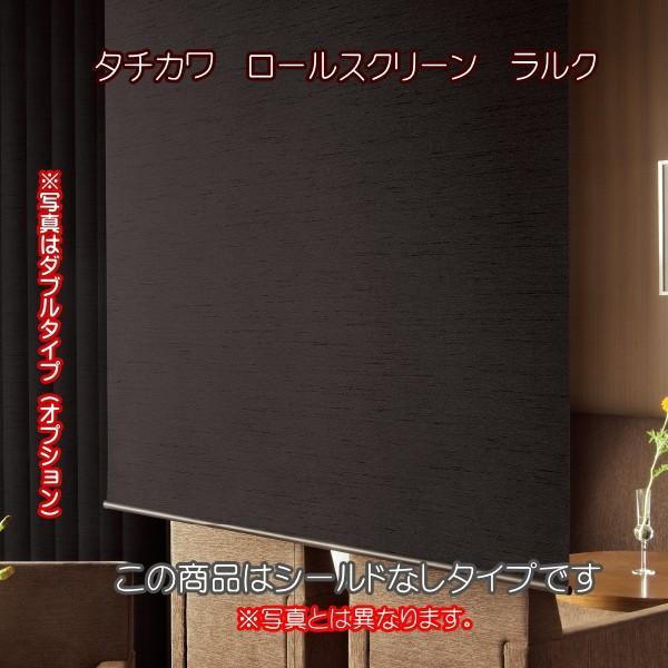 タチカワ ロールスクリーン ラルク 防炎 遮光1級 生地:アジェント RS7456・RS7457・RS7458 幅120.5〜160cmX丈121〜160cmまで(シールドなし)