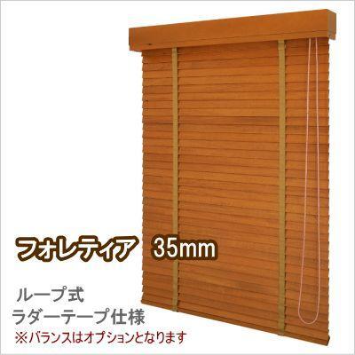ブラインド 木製 タチカワ フォレティア 35mm(テープ式) 激安 送料無料