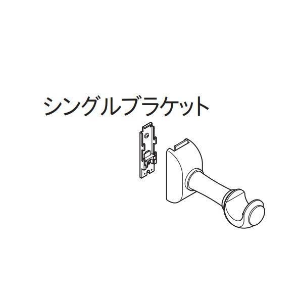 カーテンレール TOSO 新作 大人気 ラグレス33 部品 メーカー直送 シングルブラケット