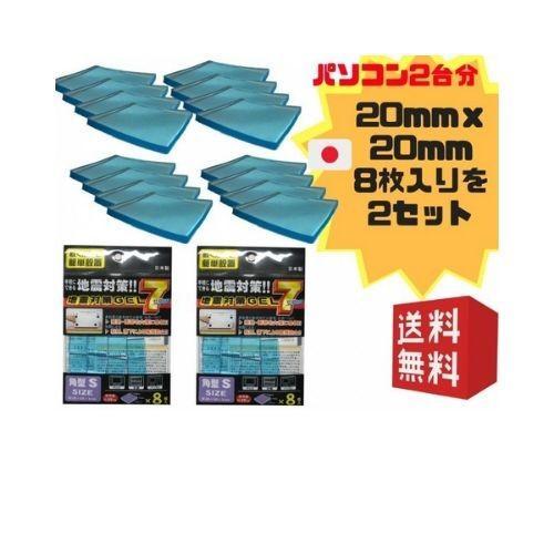 SALE 耐震マット 〔2点セット〕耐震マット ゲル 家具転倒防止 日本製 20mmx20mmx3mm 地震対策 限定品